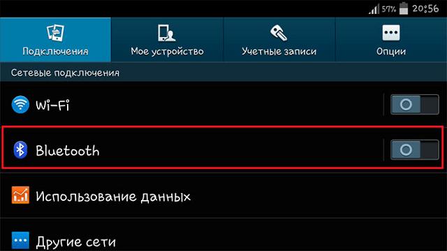 активация Bluetooth на смартфоне