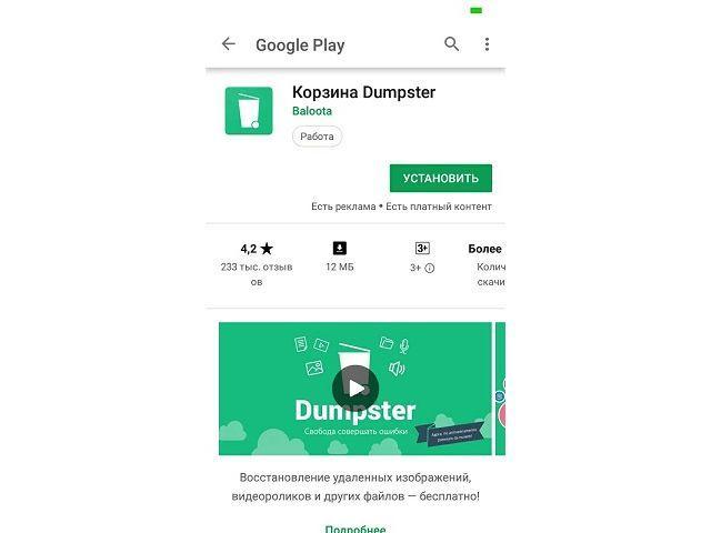 приложение корзина в гугл плей