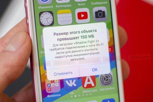 превышение лимита загрузки на айфоне