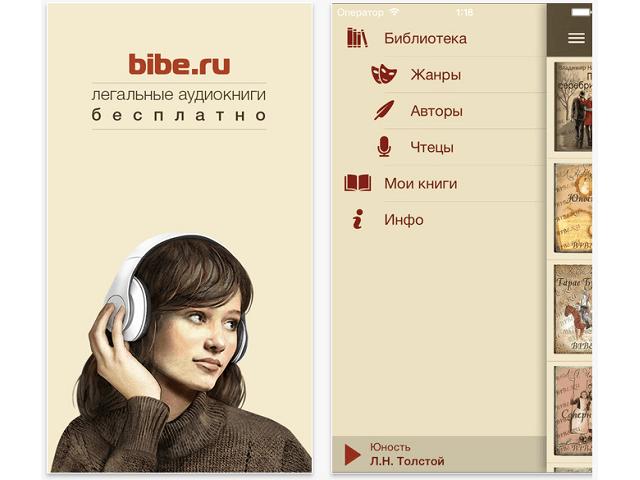 Аудиокниги Bibe.ru