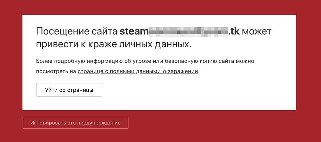 предупреждение при посещении подозрительных сайтов