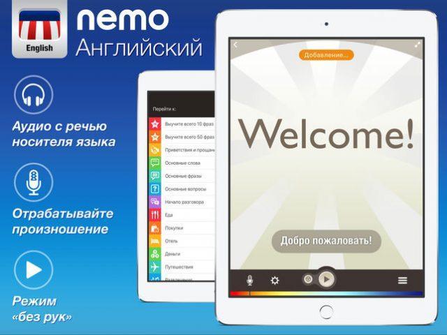 Приложение Nemo