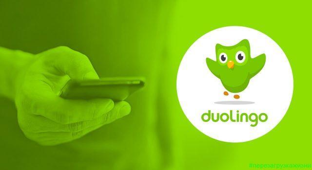 приложение duolingo