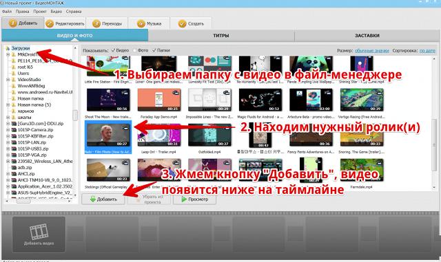 ВидеоМОНТАЖ редактирование видео
