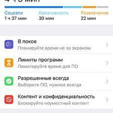 iOS 12 интерфейс