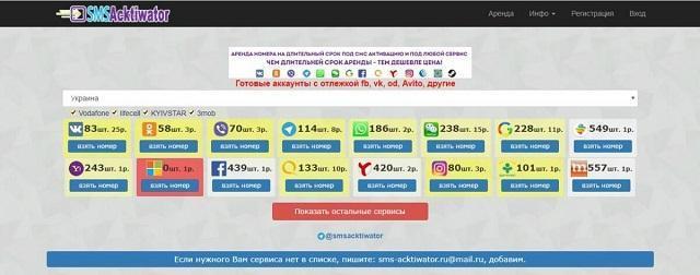 SMSActiwator