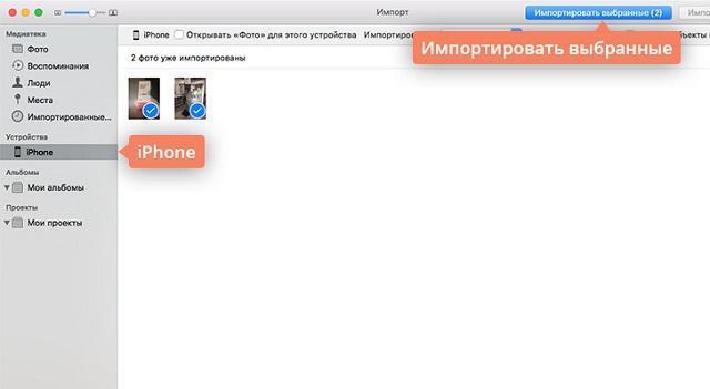 перенос фото с айфона на mac