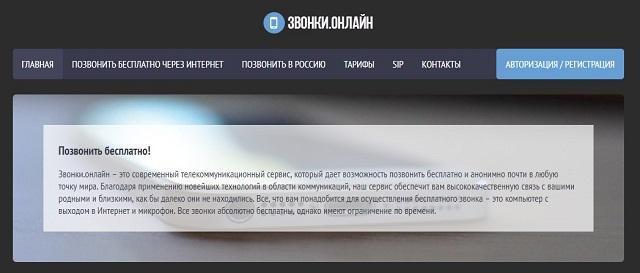 сайт Звонки.онлайн