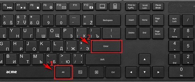 alt+enter на клавиатуре