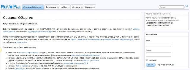 Ruvoip.net