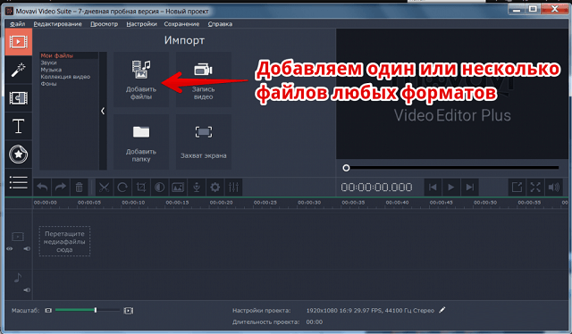Movavi Добавить файлы
