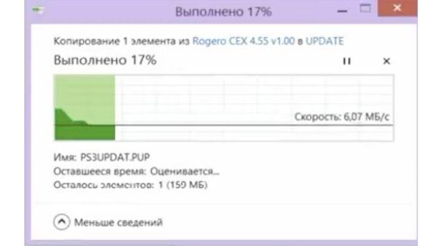 Копирование файла прошивки в созданную папку UPDATE