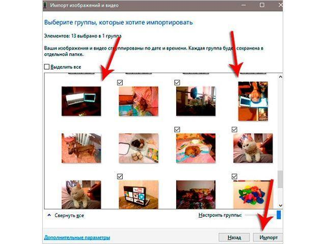 импорт фото с айфона