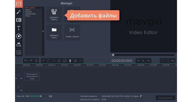 добавить файлы в Movavi Video Editor