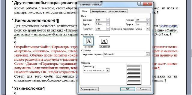 редактирование полей документа