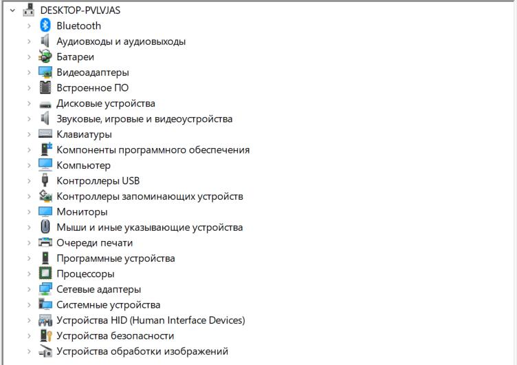 Интерфейс диспетчера устройств