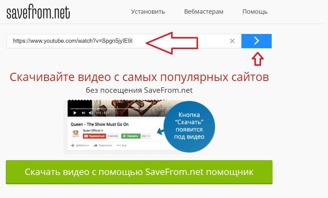 Вставляем ссылку в savefrom.net