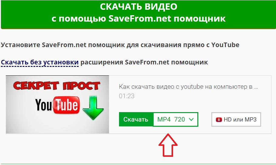 Кнопка скачать на savefrom.net