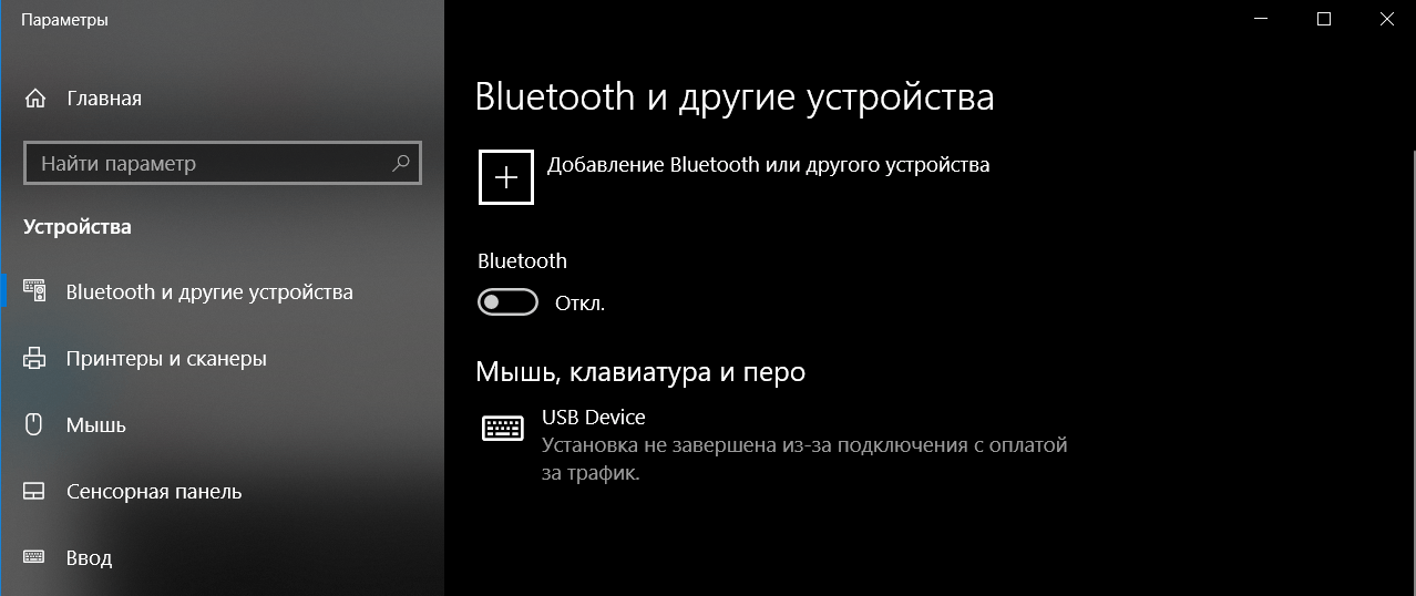 Включение bluetooth winows 10