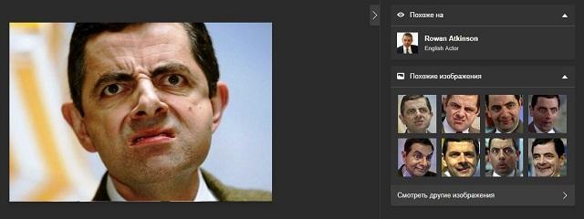 поиск по фото в Bing