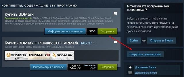 3DMark скачивание