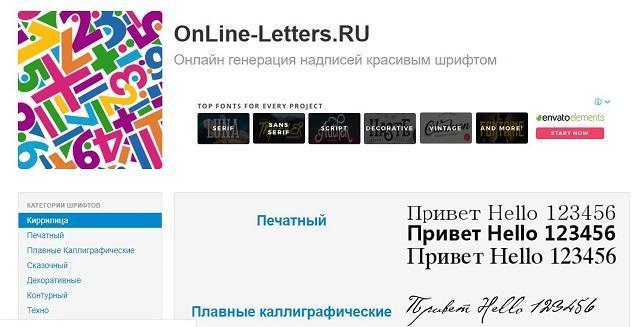 online-letters.ru