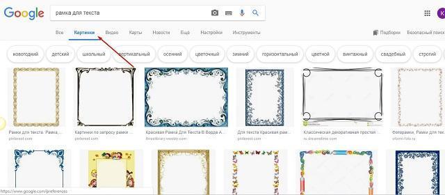 поиск в гугле
