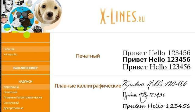 x-lines.ru