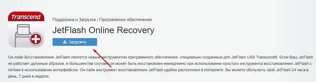 скачать JetFlash Online Recovery