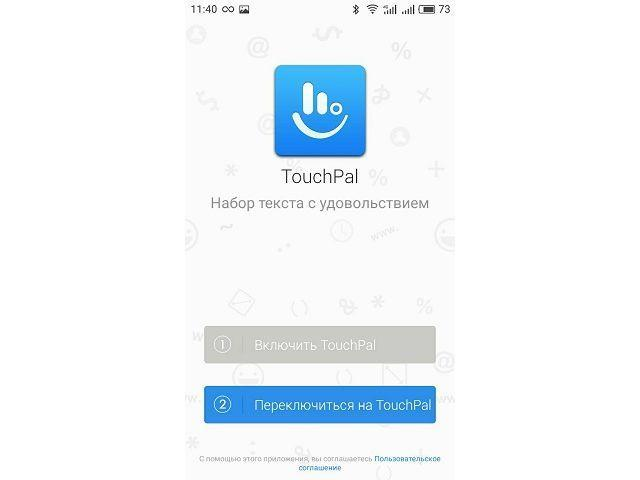 Включить TouchPal