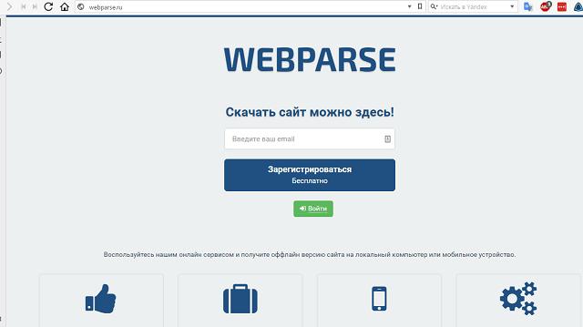 Webparse.ru