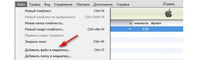 добавить файл в медиатеку