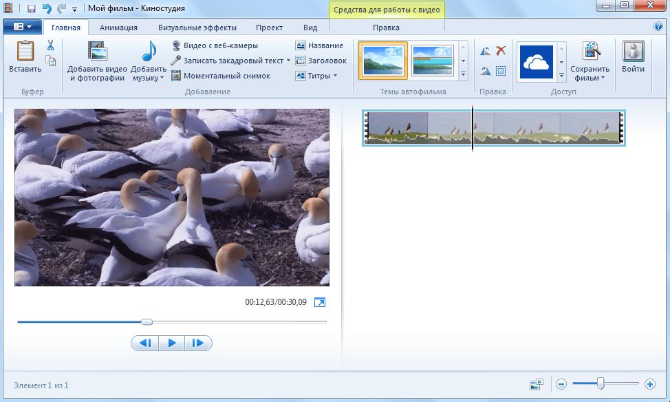 Интерфейс программы Киностудия Windows
