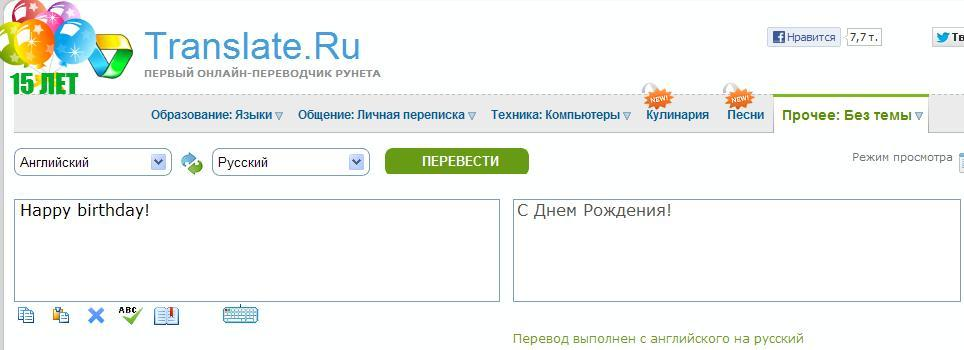 Translate.ru (PROMT)