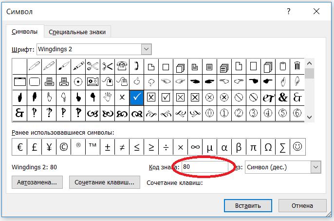 Код знака
