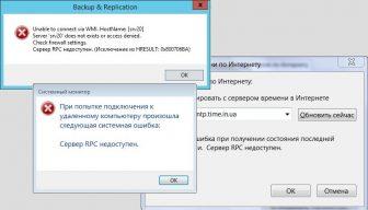Сервер rpc недоступен – решение проблемы на всех версиях Widnows
