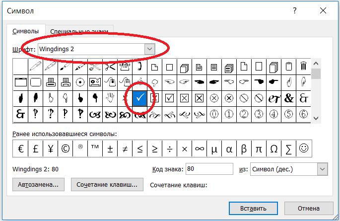 Выбор шрифта и символа