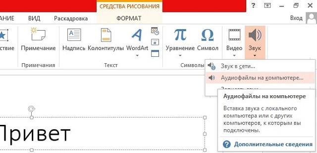 PowerPoint вставка аудио