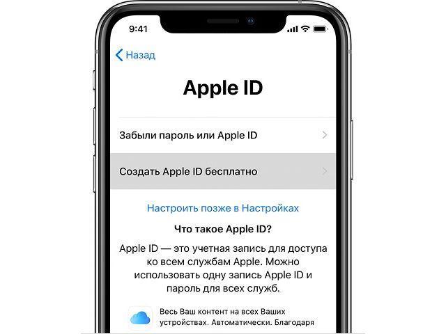 Создать Apple ID бесплатно