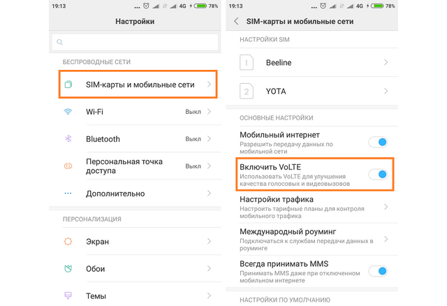 включение VoLTE на Xiaomi