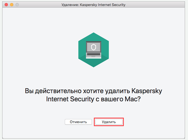удаление Kaspersky