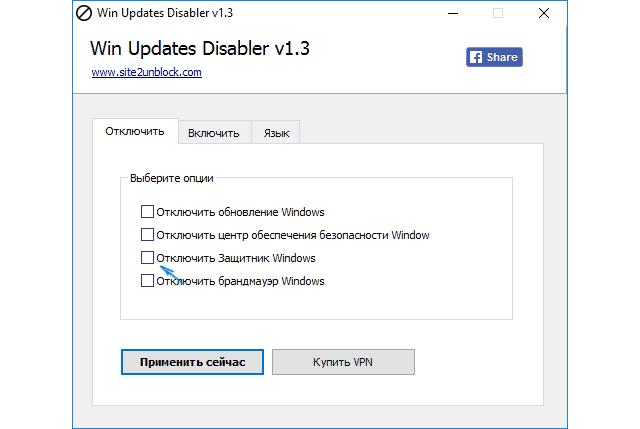 Win Updates Disabler