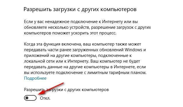 отключение опции загрузки с других компьютерав