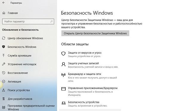 служба Безопасности Windows