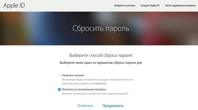 сбросить пароль Apple ID