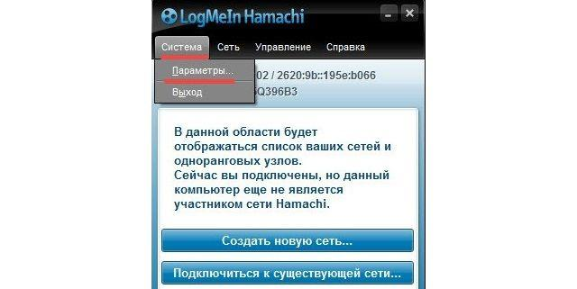 настройки Hamachi