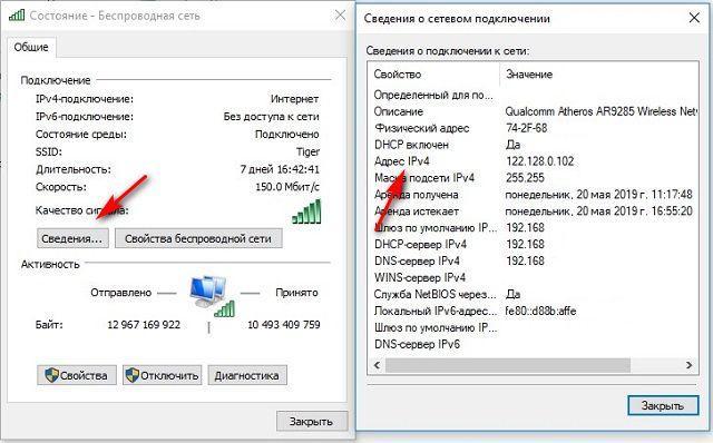 узнать IP-адрес через панель управления