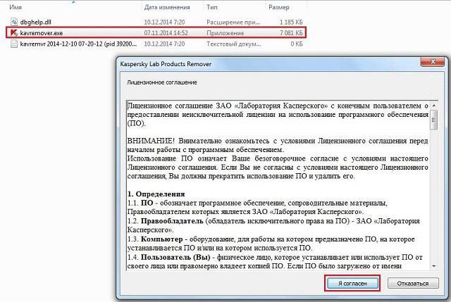 Kavremover лицензионное соглашение