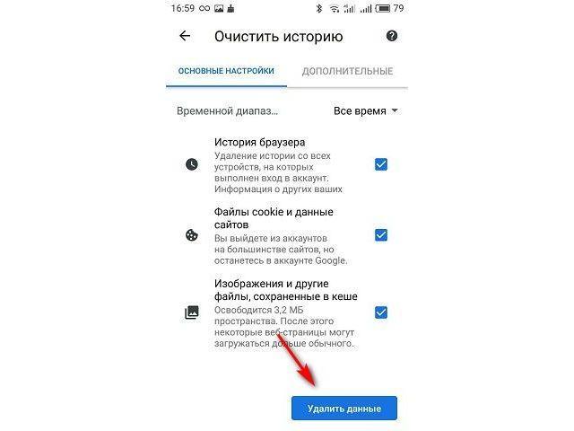 чистка кэша в Google Chrome
