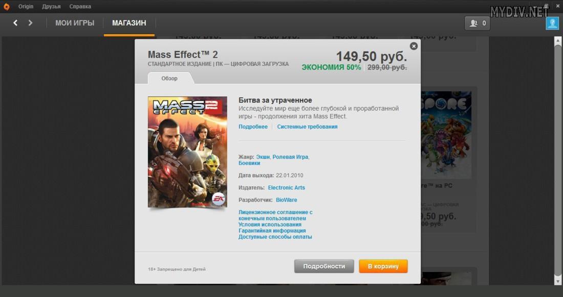 Покупка игры в Origin